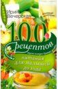 Вечерская Ирина 100 рецептов питания для малышей до года. Вкусно, полезно, душевно, целебно вечерская и 100 рецептов питания для малышей до года