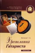 Хрестоматия гитариста. Вторая тетрадь. Учебное пособие