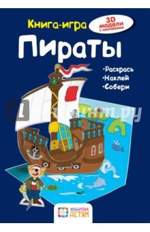 Пираты. Книга-игра атаманенко и шпионское ревю