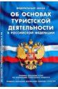Федеральный закон Об основах туристской деятельности в Российской Федерации федеральный закон об основах туристской деятельности в российской федерации