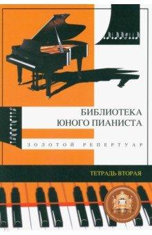 Золотой репертуар для младших классов детских музыкальных школ. Тетрадь №2