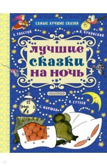 Лучшие сказки на ночь проф пресс любимые сказки сказки русских писателей