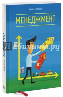Менеджмент трейси б психология продаж