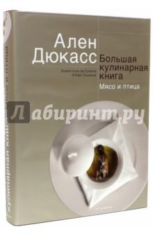 Большая кулинарная книга. Мясо и птица специи большая кулинарная книга в футляре