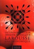 Гастрономическая энциклопедия Ларусс. В 12-ти томах. Том 8. Наан - Ощипывать