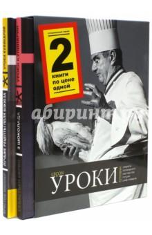 Уроки кулинарии. Комплект из 2-х книг. Лучшие рецепты Поля Бокюза. Три шоколада кухня гурмана изысканные рецепты от лучших поваров