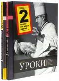 Уроки кулинарии. Комплект из 2-х книг. Лучшие рецепты Поля Бокюза. Три шоколада