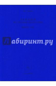 Лекции по теории искусства в ИФЛИ. 1940 издательство иддк лекции по экономике