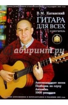 Гитара для всех. Самоучитель игры на шестиструнной гитаре. Таблицы гитарных аккордов