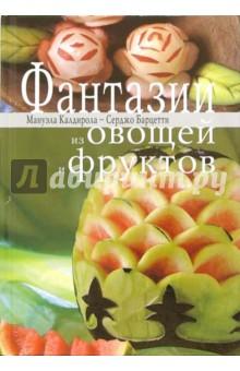 Фантазии из овощей и фруктов