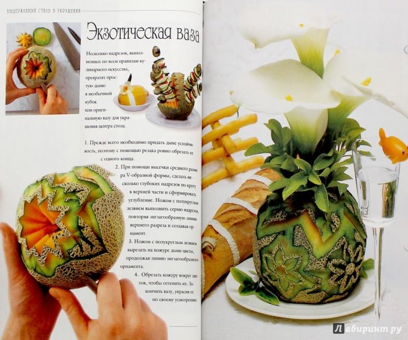 Иллюстрация 1 из 34 для Фантазии из овощей и фруктов - Калдирола, Барцетти | Лабиринт - книги. Источник: Лабиринт