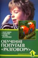 Обучение попугаев