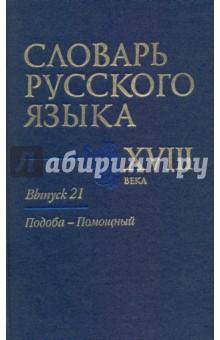 Словарь русского языка XVIII века. Выпуск 21. Подоба-Помощный