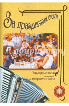 За праздничным столом: Популярные песни в переложении для аккордеона и баяна. Выпуск 1
