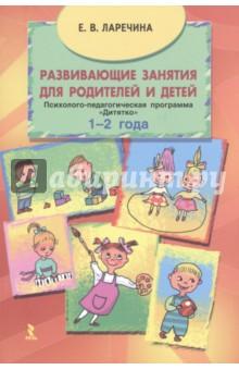 """Развивающие занятия для родителей и детей. Психолого-педагог. программа """"Дитятко"""" для детей 1-2 года"""