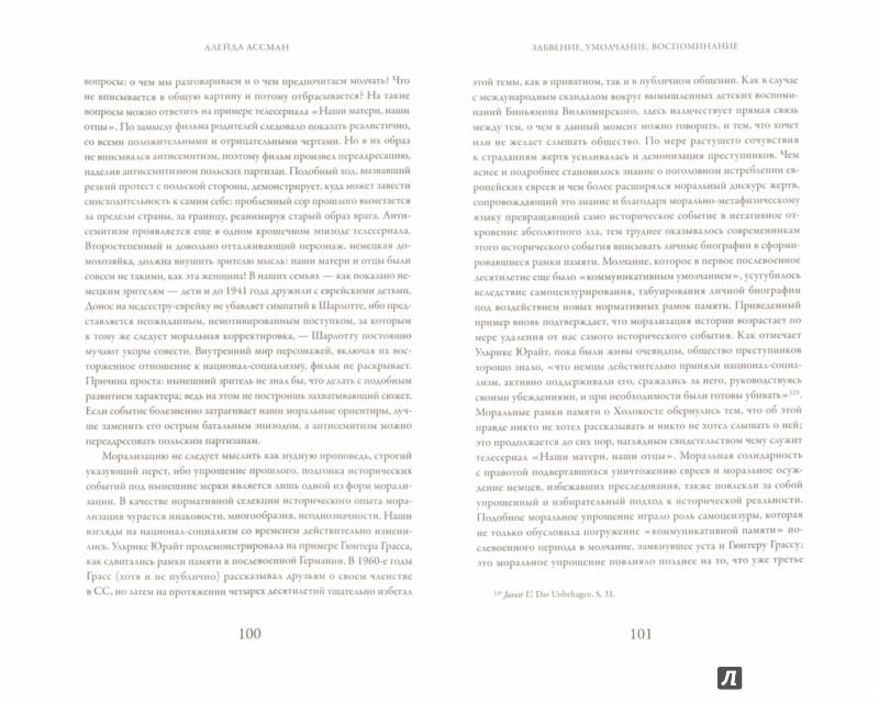 Иллюстрация 1 из 10 для Новое недовольство мемориальной культурой - Алейда Ассман   Лабиринт - книги. Источник: Лабиринт