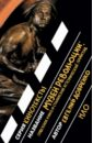 Добренко Евгений Александрович Музей революции. Советское кино и сталинский исторический нарратив