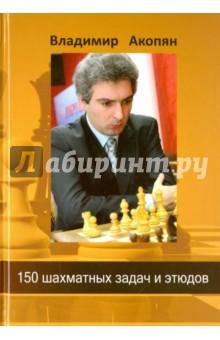 150 шахматных задач и этюдов куплю дом в камышево свердловской обл по ул мира