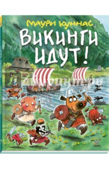 Купить Викинги идут!, Речь, Современные сказки зарубежных писателей