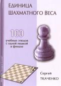 Единица шахматного веса