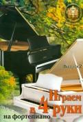 Играем в 4 руки на фортепиано. Выпуск 2
