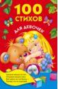 Барто Агния Львовна, Мошковская Эмма Эфраимовна 100 стихов для девочек цена