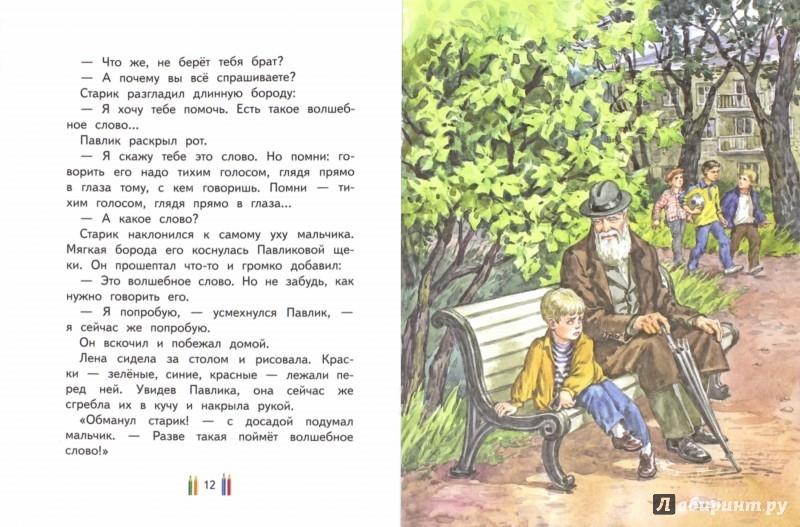 Иллюстрация 1 из 26 для О доброте и правде - Валентина Осеева | Лабиринт - книги. Источник: Лабиринт