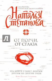 От порчи, от сглаза древние славянские способы снятия порчи и сглаза водой огнем яйцом