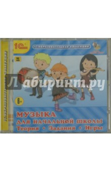 Zakazat.ru: Музыка для начальной школы. Теория. Задания. Игры (CDpc).