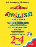 Полная энциклопедия по английскому языку для учащихся начальной школы. 2-4 классы (+CD). ФГОС