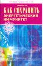 Фото - Проценко Тарас Анатольевич Как сохранить энергетический иммунитет подолинский с труд человека и его отношение к распределению энергии