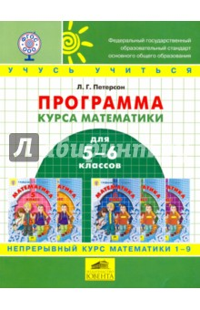 Математика. 5-6 классы. Программа курса Учусь учиться. ФГОС