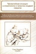 Чрезвычайные ситуации в стоматологии и челюстно-лицевой хирургии. Учебное пособие
