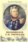 Полководец А.П. Тормасов