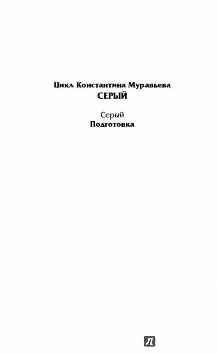 МУРАВЬЕВ КОНСТАНТИН СЕРЫЙ 3 СКАЧАТЬ БЕСПЛАТНО