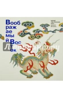 Воображаемый Восток. Китай по-русски. XVIII - начало XX века как проследить посылку по почте россии по номеру заказа