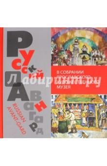 Русский авангард в собрании Ярославского художественного музея