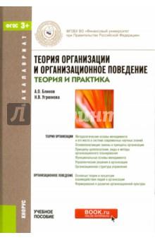 Теория организации и организационное поведение (теория и практика). Учебное пособие модели поведения современных леди