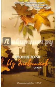Зорин Леонид » Из дневников. Стихи