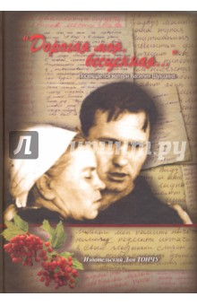 Дорогая моя, бесценная… к 100-летию Марии Сергеевны Куксиной-Шукшиной