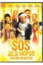 SOS, Дед Мороз или Все сбудется! (DVD). Геворгян Арман