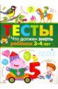 Попова И. Что должен знать ребенок 3-4 лет. Тесты попова и что должен знать ребенок 2 3 лет тесты выпуск 3