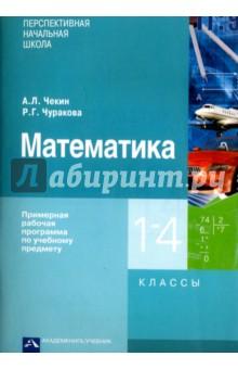учебники просвещение математика и конструирование 4 кл 1 4 фгос Математика. Примерная рабочая программа по учебному предмету. 1 - 4 классы