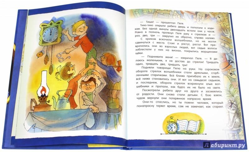 Иллюстрация 1 из 19 для Открой книгу! Сказка о потерянном времени - Евгений Шварц | Лабиринт - книги. Источник: Лабиринт