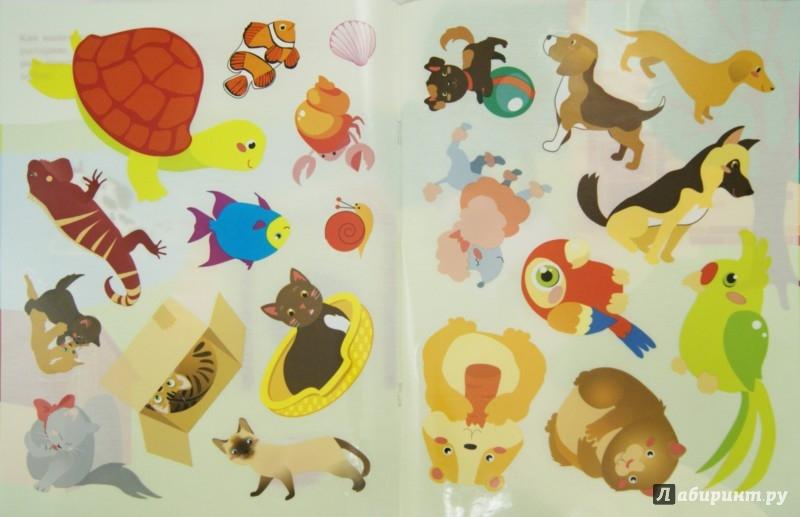 Иллюстрация 1 из 6 для Многоразовые наклейки. Наши любимчики | Лабиринт - книги. Источник: Лабиринт