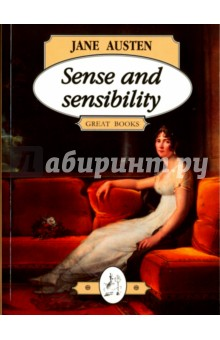 Разум и чувства. Sense and sensibility austen j sense and sensibility чувство и чувствительность роман на англ яз