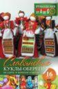 Скляренко Оксана Андреевна Славянские куклы-обереги на удачу и женское счастье