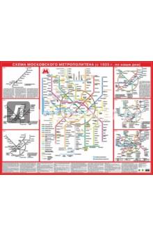 Схема московского Метрополитена. С 1935 г по наши дни