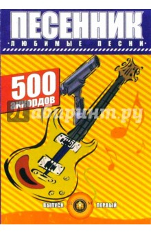 Песенник. 500 аккордов, любимые песни. Хиты эстрады. Выпуск 1. Учебно-методическое пособие