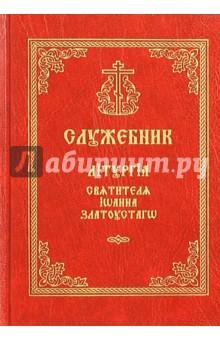 Служебник. Литургия святителя Иоанна Златоустаго. Церковно-славянский шрифт
